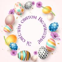 Зi світлим святом Великодня!