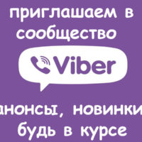 Сообщество Sunflower Business Center в Viber
